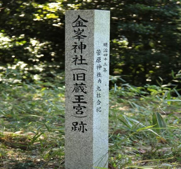 金峯神社跡石