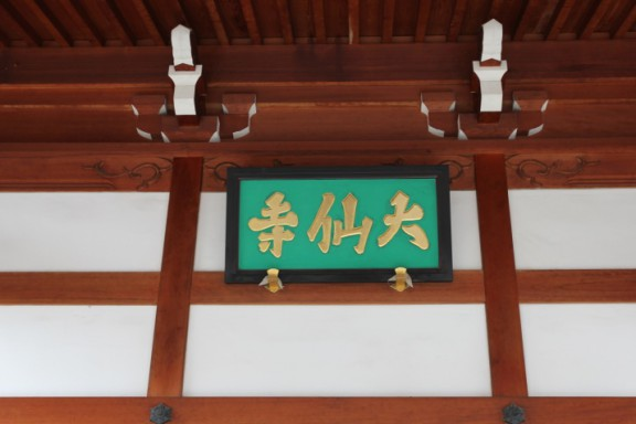 大仙寺(6)