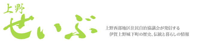 上野せいぶ(上野西部地区住民自治協議会が発信する伊賀上野城下町の歴史と伝統、暮らしの情報)